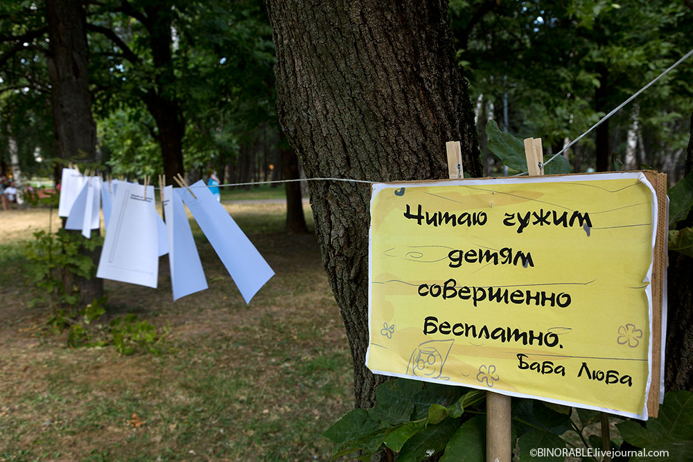 """The project """"The best city in the World"""" in park of Moscow, Russia"""