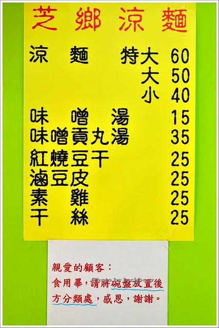 芝鄉涼麵007-DSC_5896