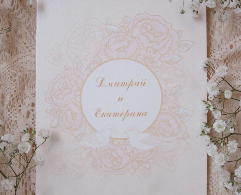 invitation_katya_dima_2014_3