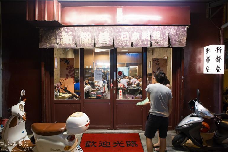 台南私藏景點--新都巷日本料理 (1)