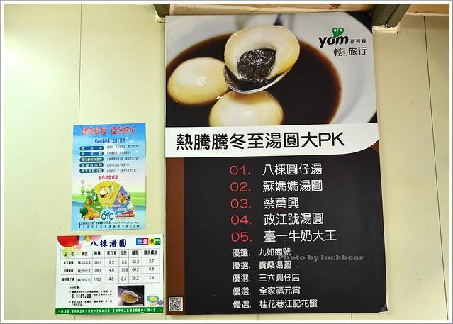 南機場夜市基隆黑輪甜不辣八棟圓仔湯無名推車燒餅009-DSC_0055