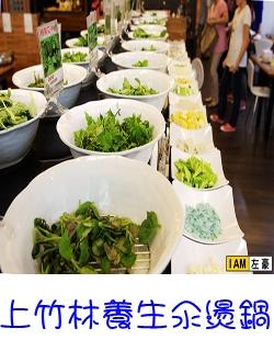 上竹林養生汆燙鍋