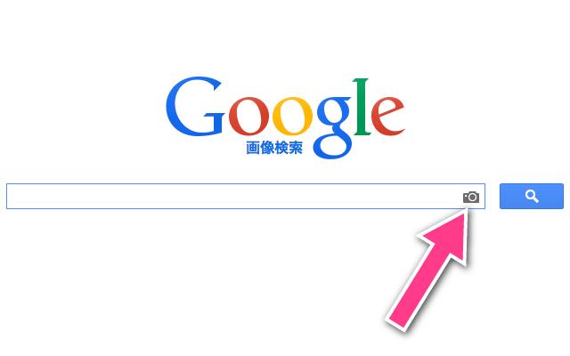 画像検索のカメラのボタン