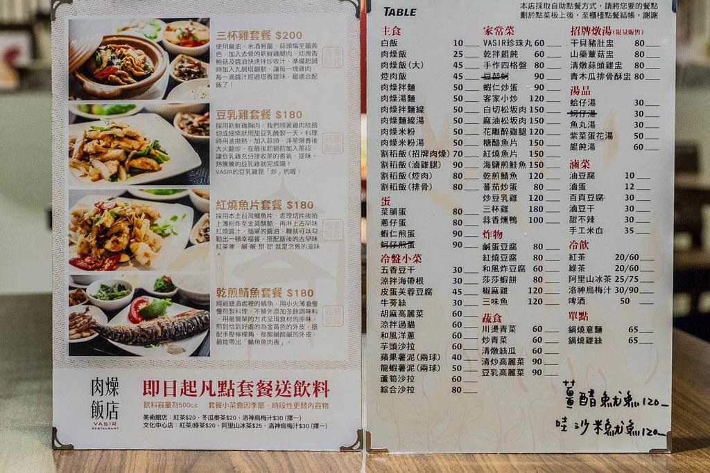 2014-06-05肉燥飯店