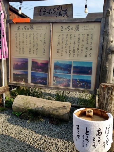ほったらかし温泉 / Hottarakashi Onsen