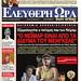 eleftheriora_sport5