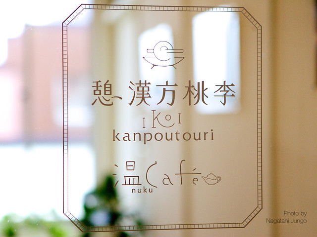 憩漢方桃李・温カフェで写真展示