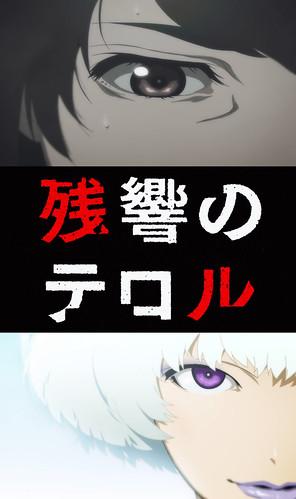 140613(3) - 三巨頭「渡辺信一郎、菅野よう子、中澤一登」打造東京犯罪動畫《残響のテロル》將在7/10首播! 2 FINAL