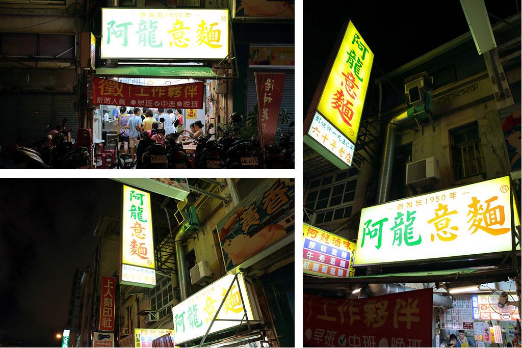 20140602-3台南-阿龍意麵 (2)
