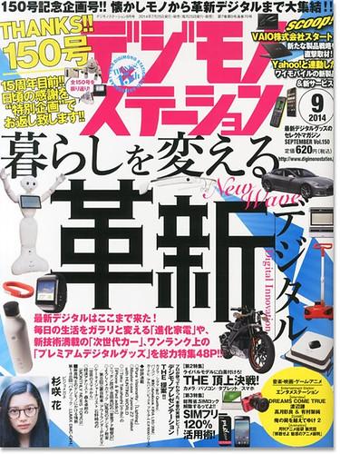 7月25日(金) デジモノステーションに「文具王・高畑正幸のデジタル文具ラボ」掲載!