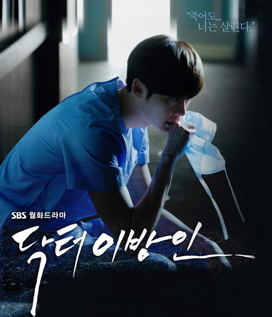 Doctor-Stranger-OST