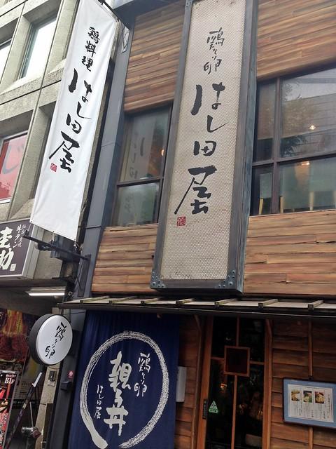 はし田屋 渋谷