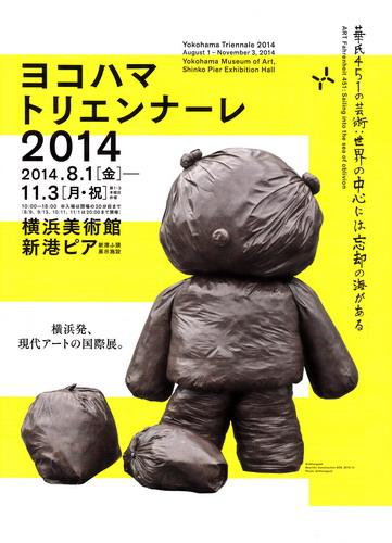 ■ヨコハマトリエンナーレ2014■横浜美術館から・・・