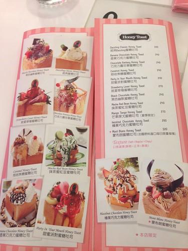 Dazzling Café-必點蜜糖吐司 (4)