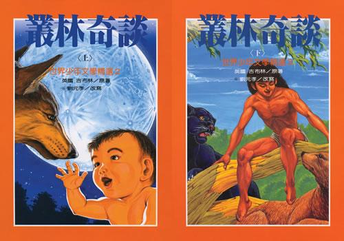 叢林奇談書籍封面,圖片來源:東方出版社。
