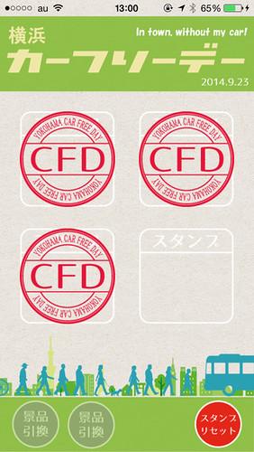 20140913_CFD_app_02