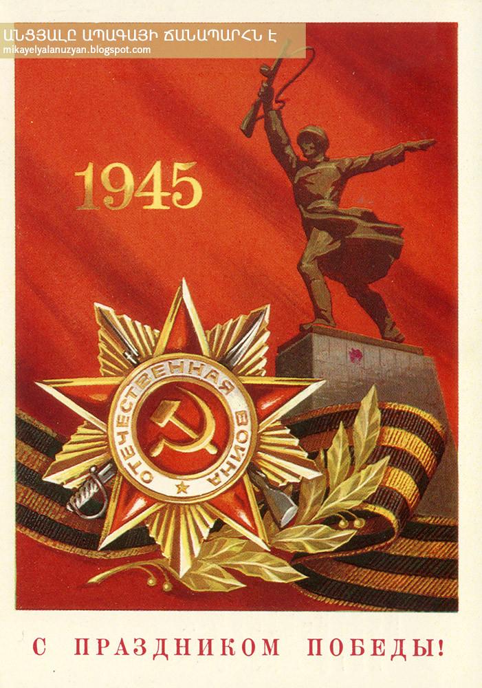 Открытка. С праздником Победы! - 1945