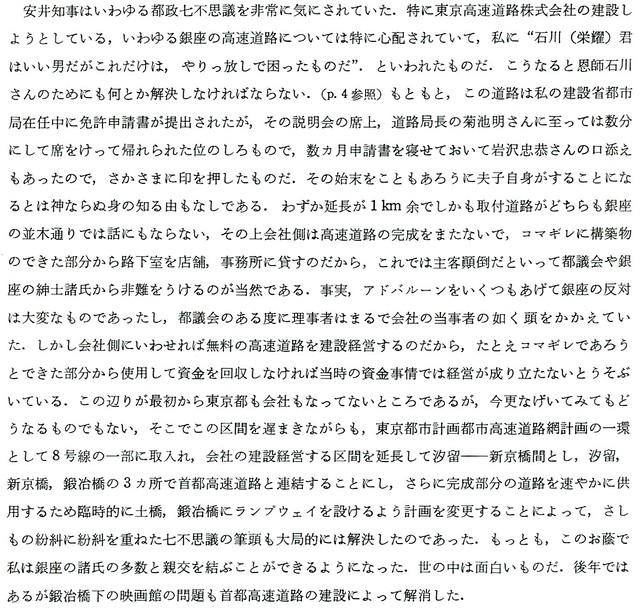 安井都政の七不思議と山田正男と三原橋3