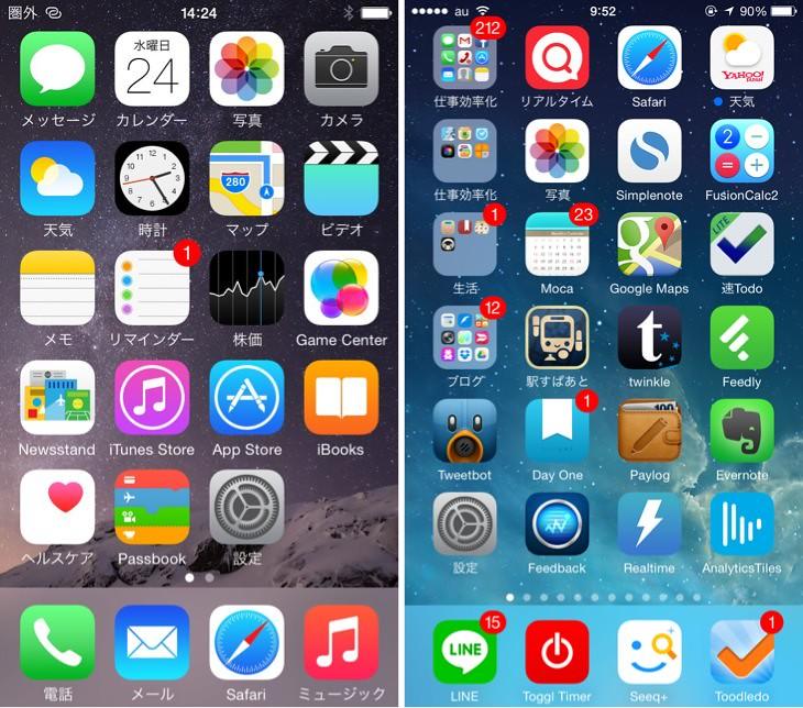 iPhone5のホーム画面とiPhone6のホーム画面