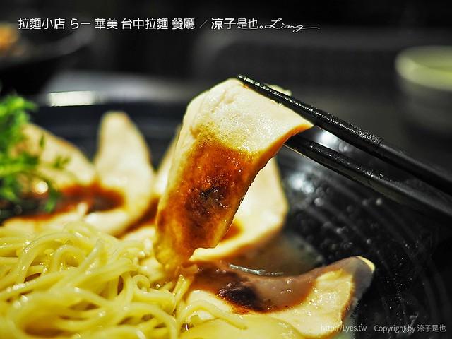 拉麵小店 らー麺 華美 台中拉麵 餐廳 14