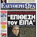 eleftheriora_sport7