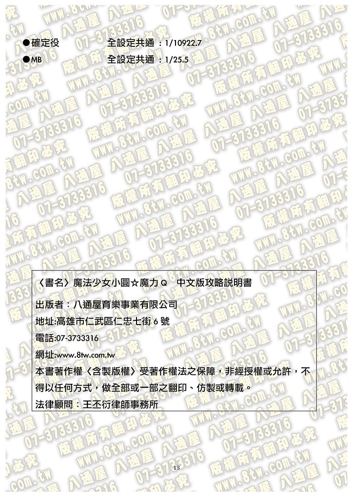 S0183魔法少女小圓☆魔力Q 中文版攻略_Page_14