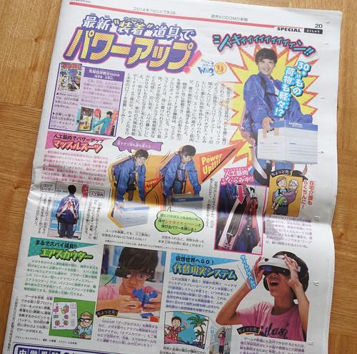 読売KODOMO新聞 2014年7月3日