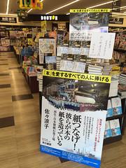 石巻ヤマト屋書店にて