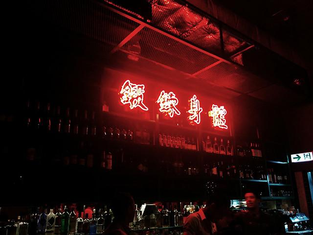 Ping Pong Bar.