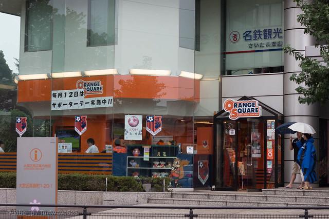 20140809 オレンジスクウェア / Orange Square