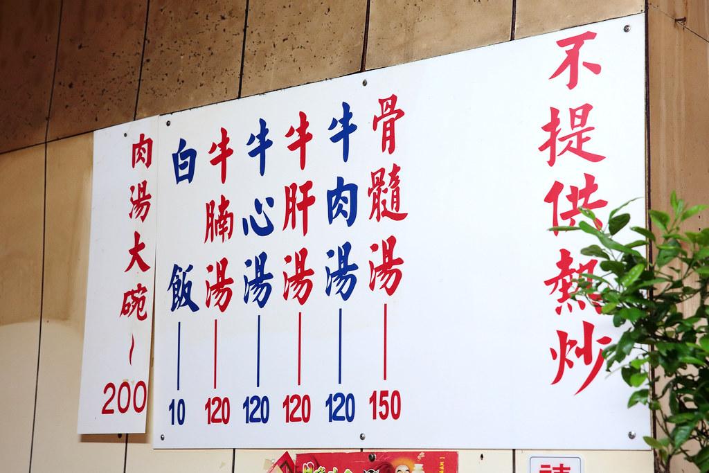 20140811-1台南-六千本產牛肉 (5)