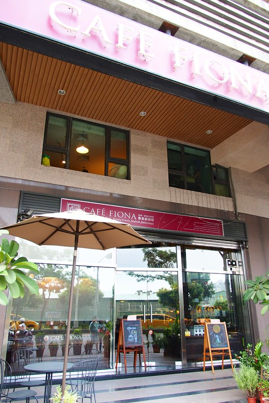 Cafe Fiona 費奧納咖啡館 - 熊寶寶的美食天地
