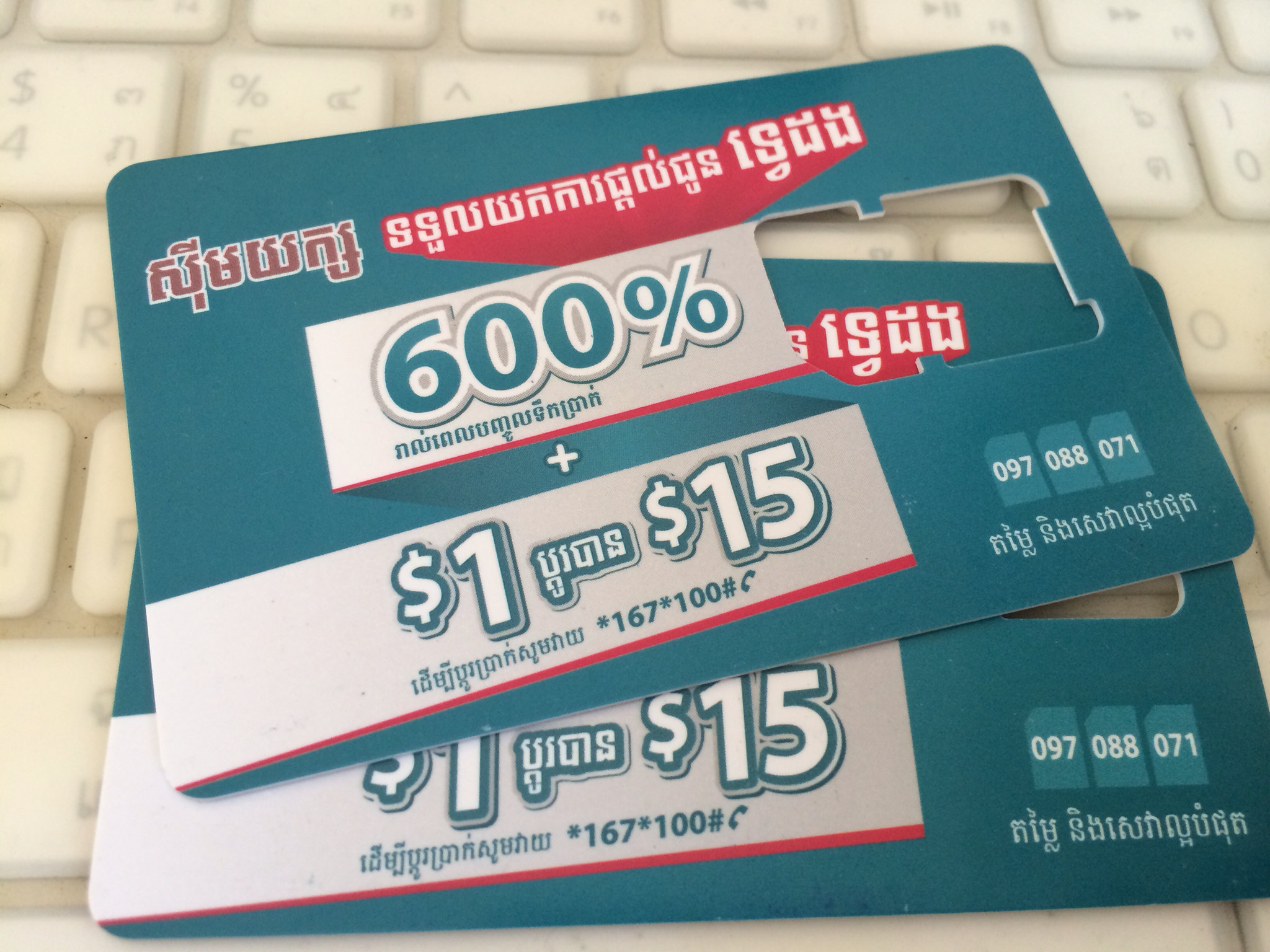 Cambodia Metfone SIM card 2