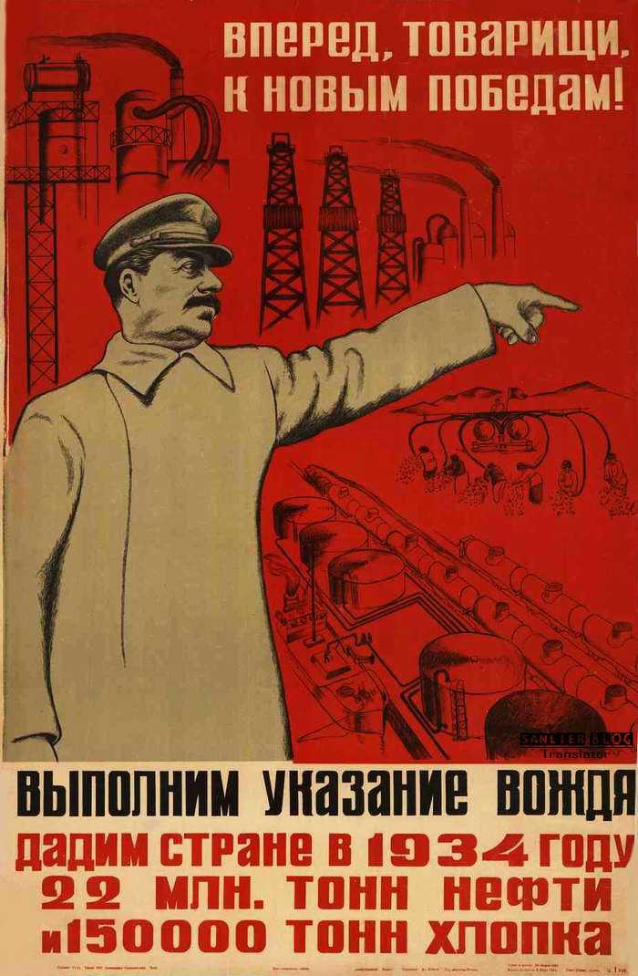 阿塞拜疆的斯大林宣传画01
