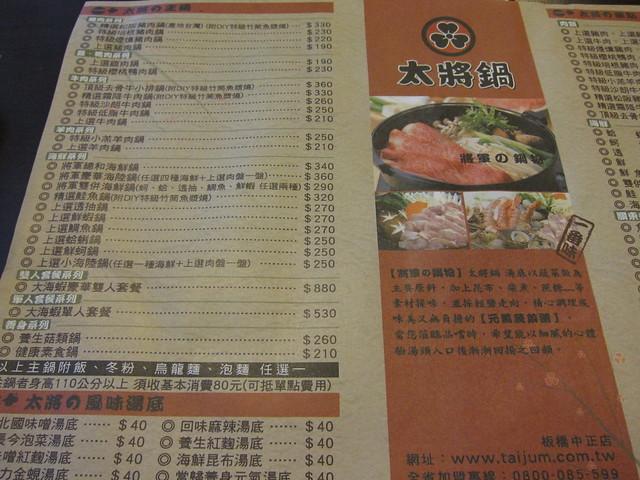 0727太將鍋 (1)