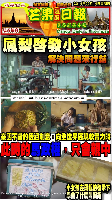 140914芒果日報--泰國新聞--鳳梨啟發小女孩,解決問題來行銷