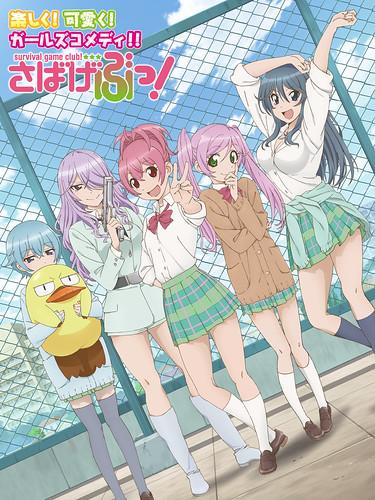 140603(3) - 漫畫家「松本英吉」代表作《さばげぶっ!》(生存遊戲社)將在7/6首播電視動畫、第二張海報正式公開!