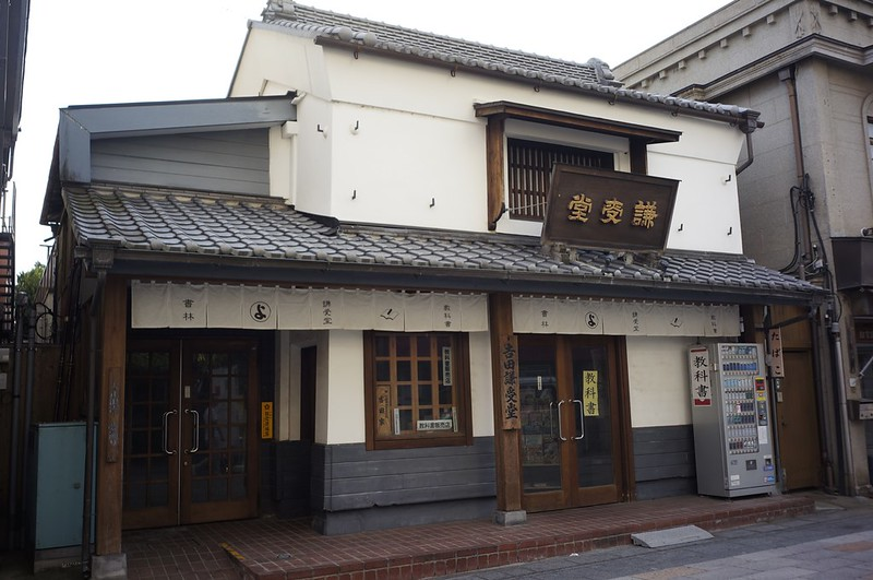 小江戸 川越 2