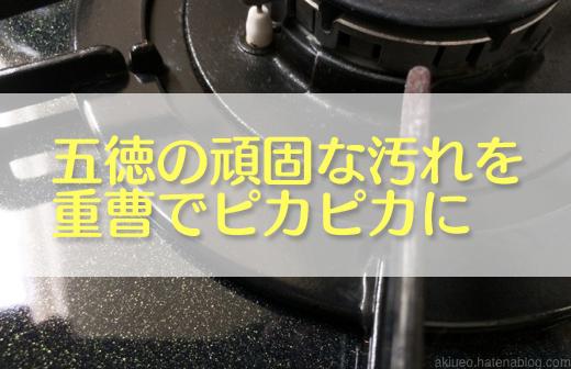 gotoku_souji