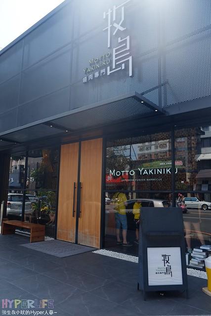 牧島燒肉專門店Motto Yakiniku- 台中推薦日式高品質燒烤(大 ...