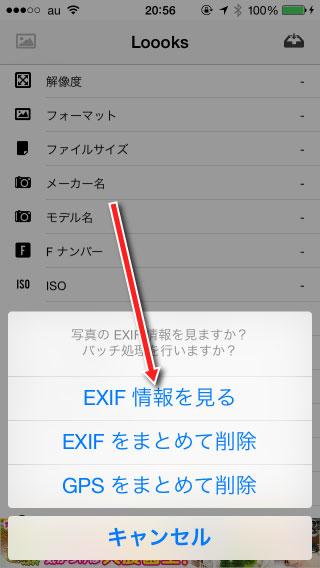 EXIFを表示