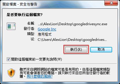 執行 googledrivesync.exe