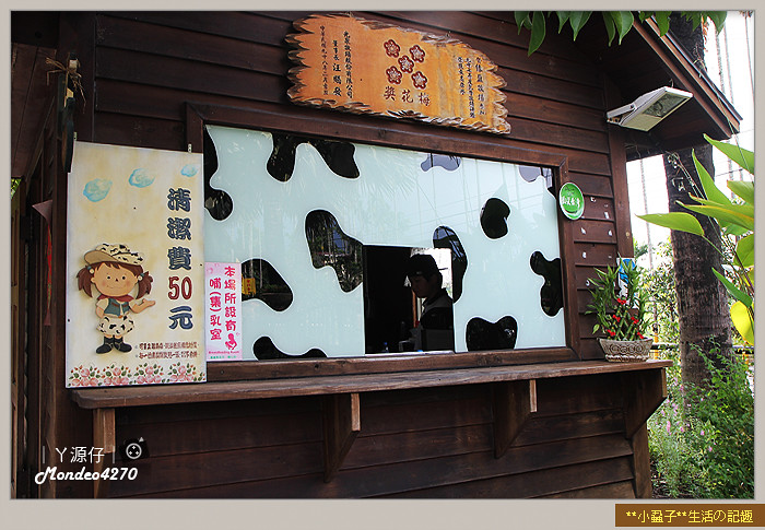 台南小吃綠盈牧場30