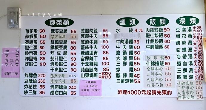 6 永寶餐廳山東燒雞墨魚香腸