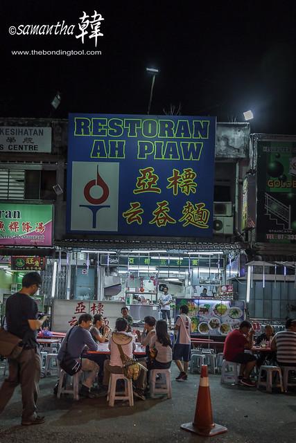 Restoran Ah Piaw Wanton Mee