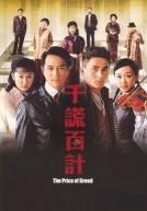 Trăm Mưu Ngàn Kế - The Price Of Greed (2007)