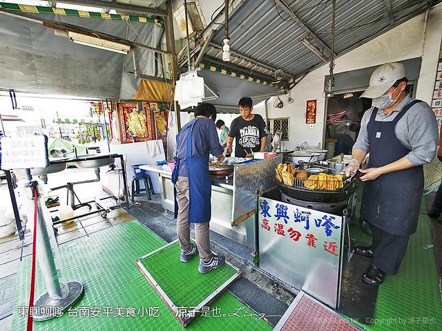 東興蚵嗲 台南安平美食小吃 7