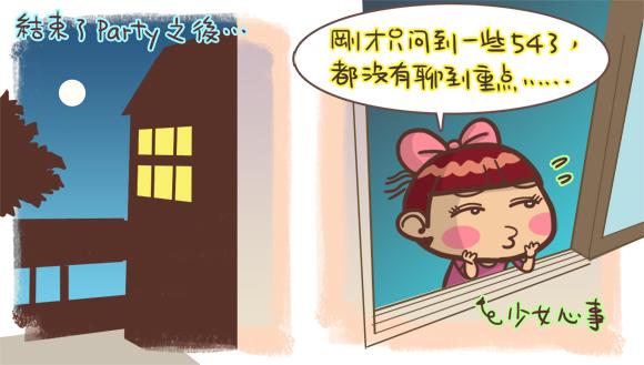 愛情故事圖文4