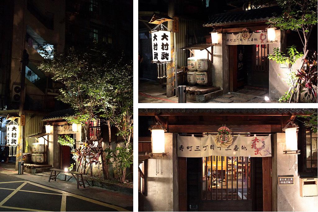 20140715萬華-大村武居酒屋 (2)