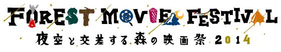 日本初の野外映画フェスで、今までにない夜空と交差する素敵な映画空間を!